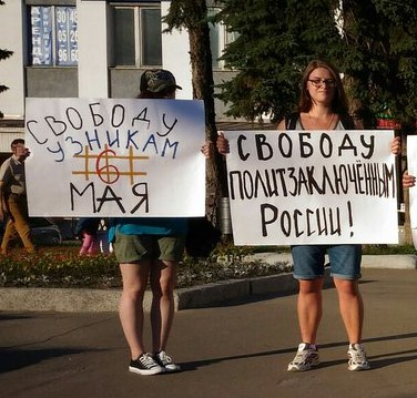 Иваново: Свободу политзаключённым!