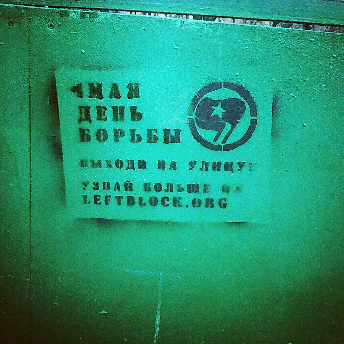 Выходи на Первомай с Левым Блоком!