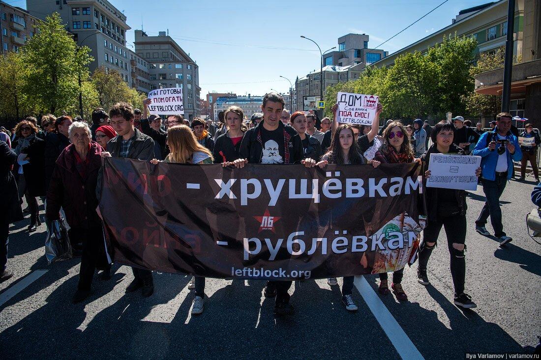 Москва: Мир — хрущёвкам, война — Рублёвкам! (+видео)