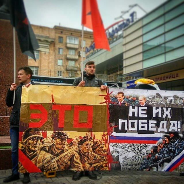 9 Мая в Москве: это не их Победа!