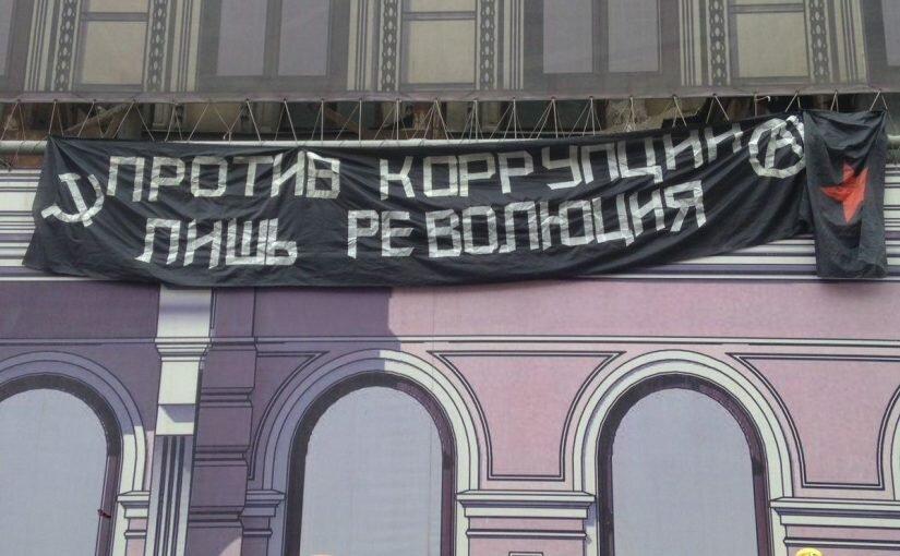12 июня в Москве: Против коррупции лишь революция! (+видео)