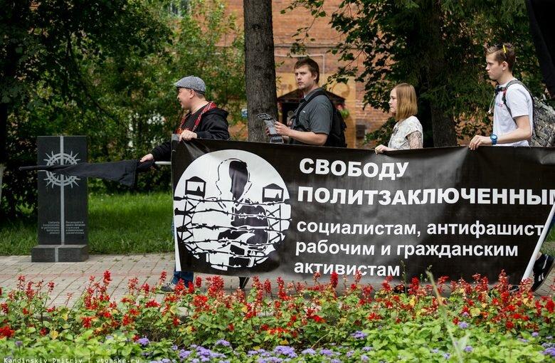 Томск: митинг против политических репрессий