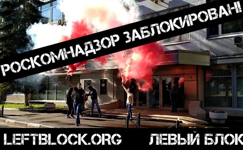 Левый Блок заблокировал Роскомнадзор (+видео)