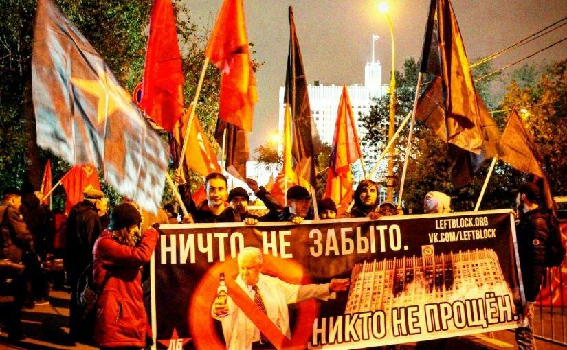 Выступление активиста Левого Блока на годовщине Октября 1993 (видео)