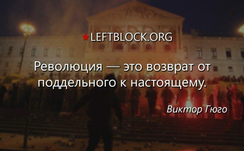 7 ноября будь с Левым Блоком!