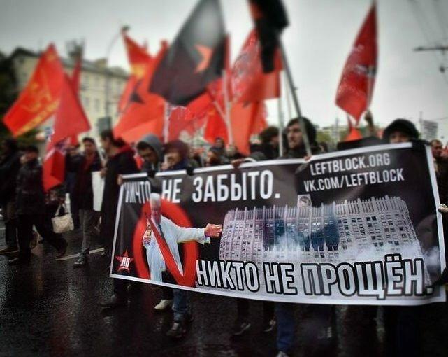 Москва: ничто не забыто, никто не прощён!