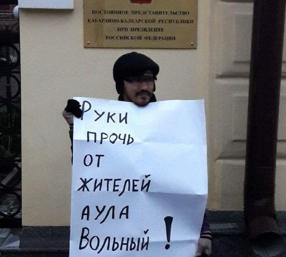 Москва: пикеты в поддержку жителей Вольного аула