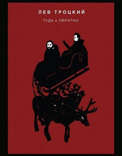 Лев Троцкий: «Туда и обратно» (рецензия)