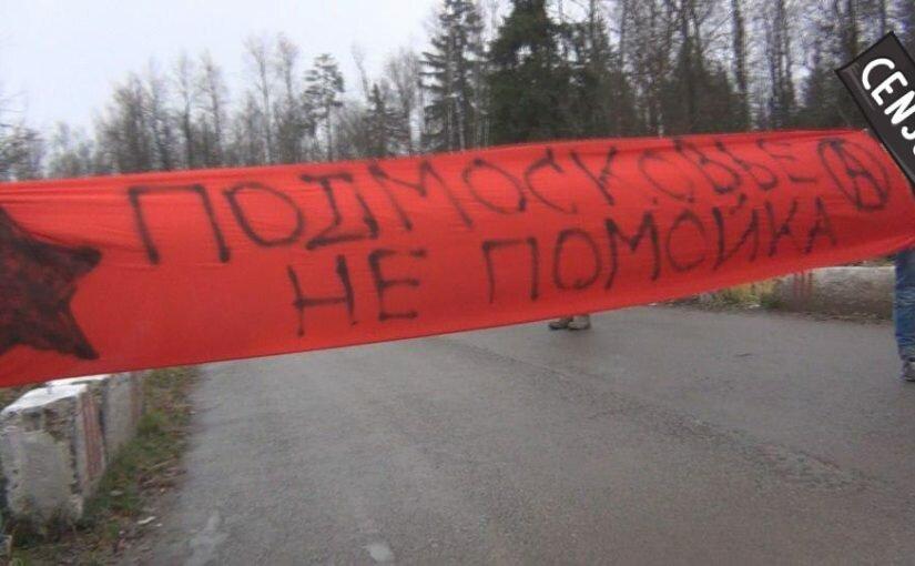 Экологический митинг в Тучково (+видео)