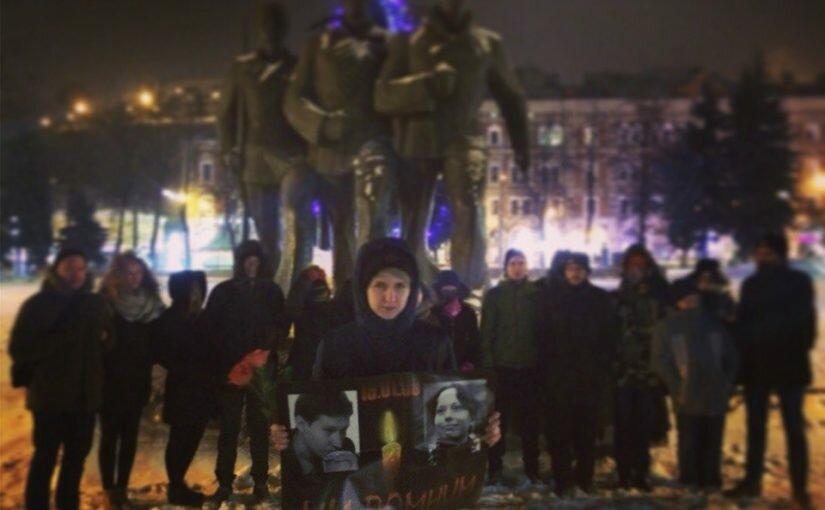 Нижний Новгород: Помнить — значит бороться!