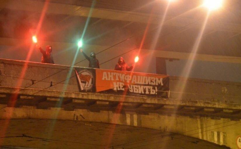 СпБ: Антифашизм не убить!