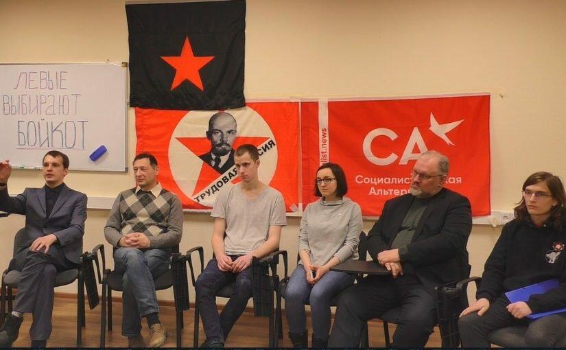 Москва: Левые выбирают бойкот (+видео)