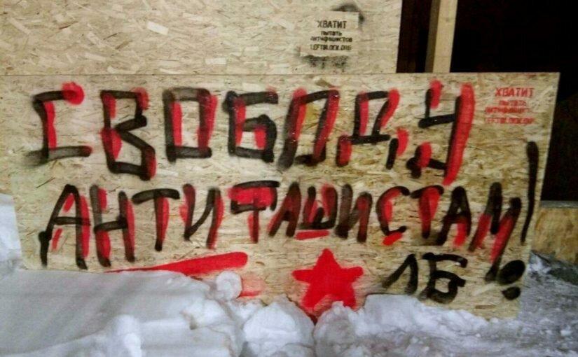 Москва: свободу антифашистам!