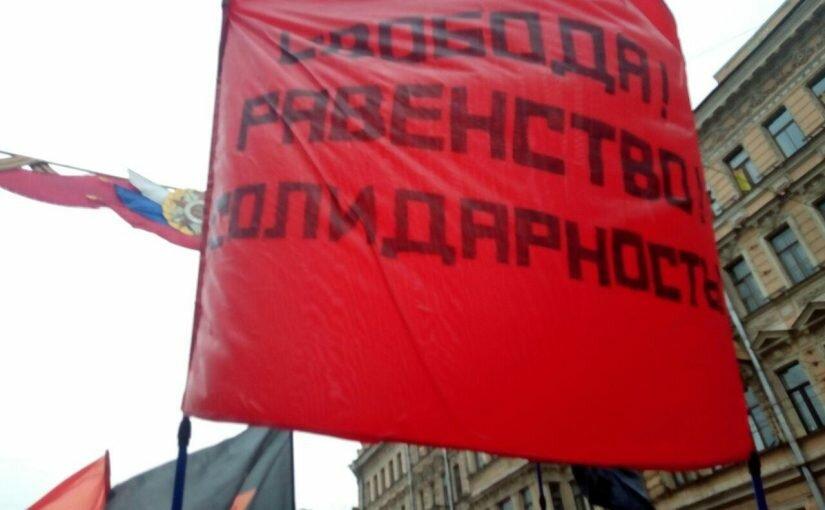 Первомай в Питере: Свобода, равенство, солидарность!