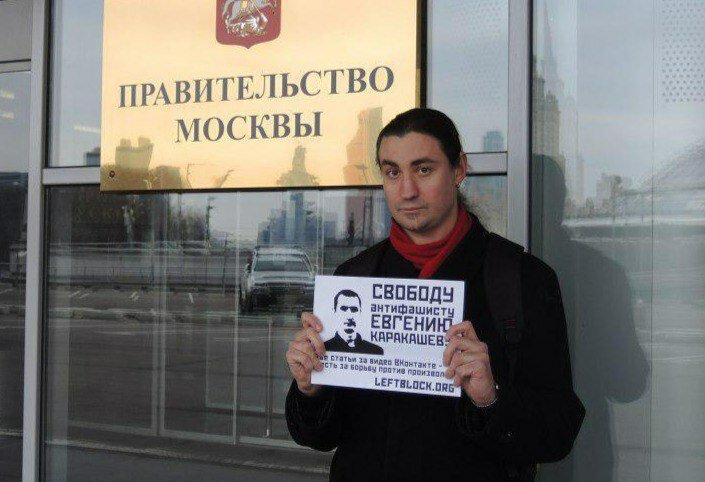 Москва: одиночные пикеты в поддержку левых активистов Крыма