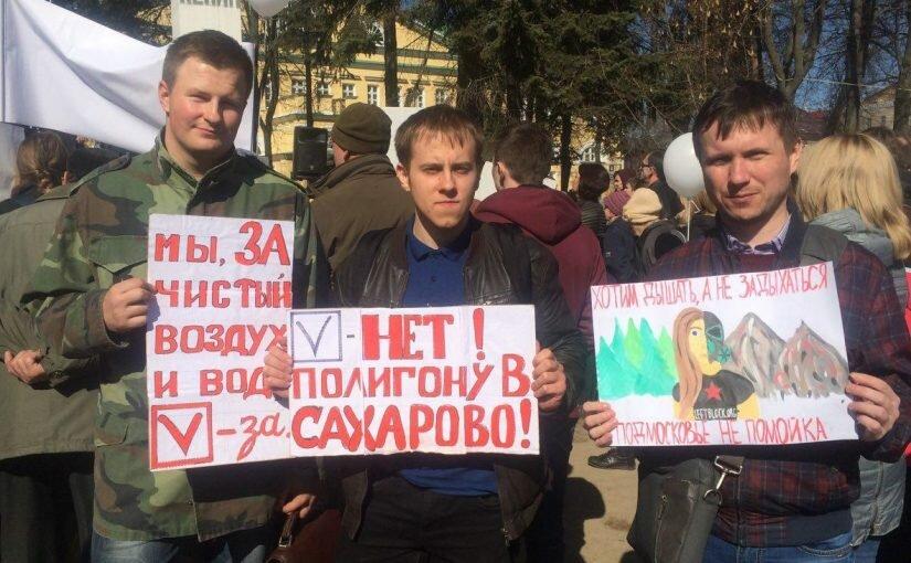 Сергиев Посад: Хотим дышать, а не задыхаться!