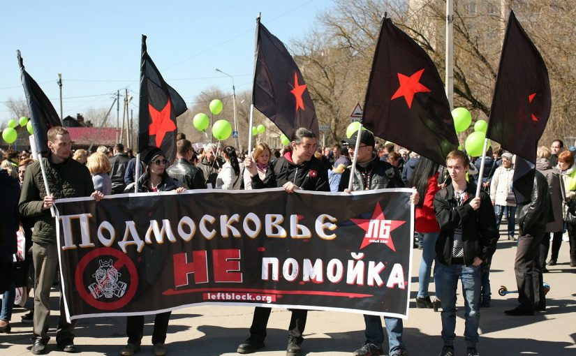 Серпухов: Левый Блок на митинге за чистый воздух