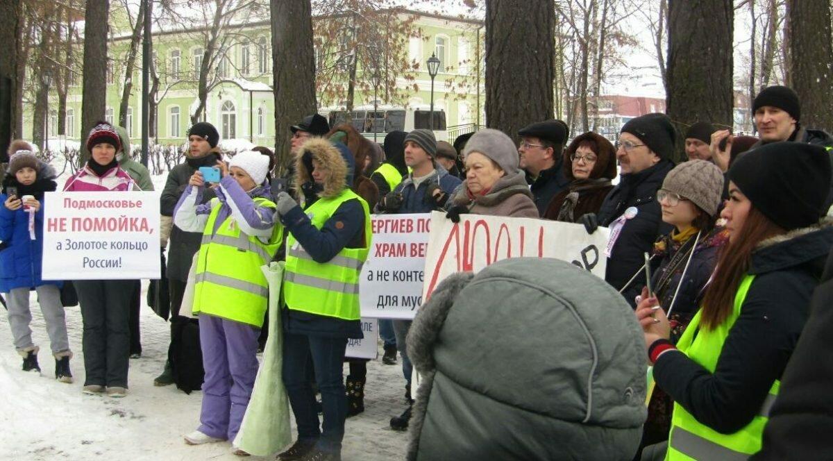 Сергиев Посад: жёлтые жилеты против свалок