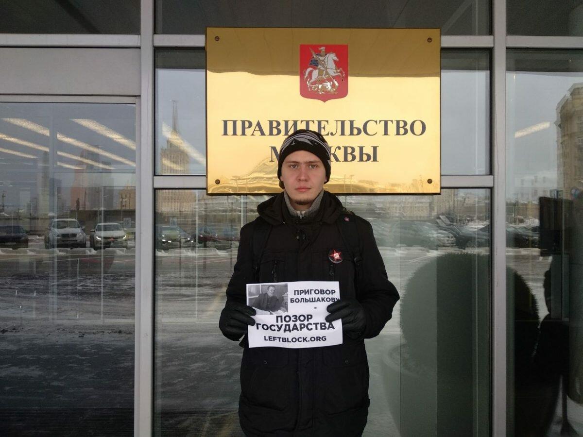 Москва: солидарность с Валерием Большаковым