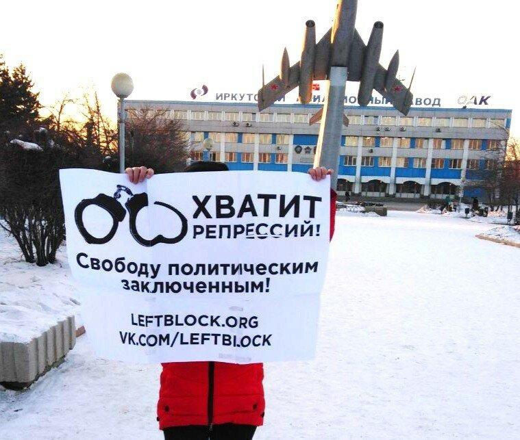Иркутск: пикеты против репрессий
