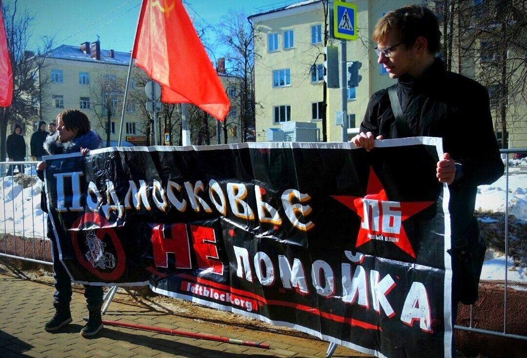 Наро-Фоминск: Подмосковье — не помойка! (+видео)