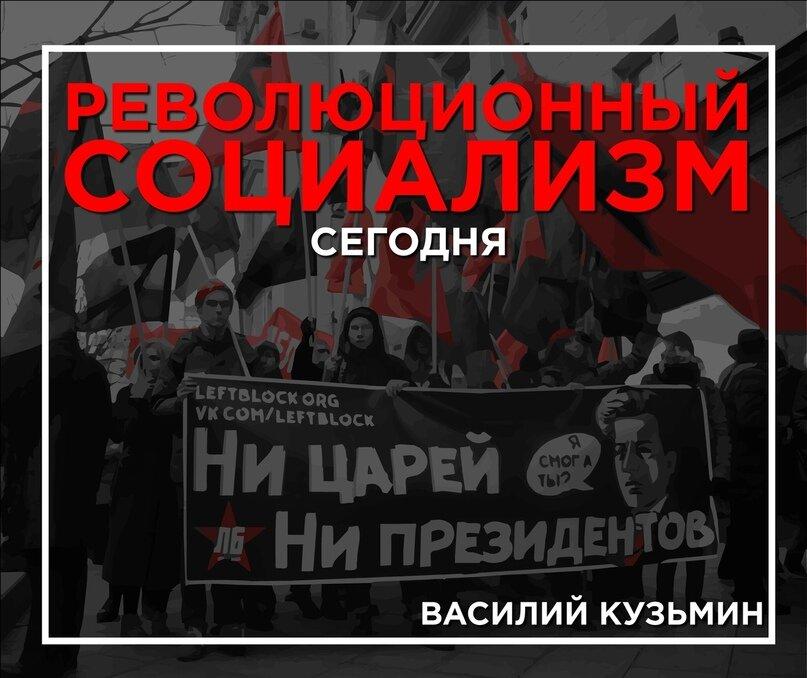 Василий Кузьмин: Революционный социализм сегодня