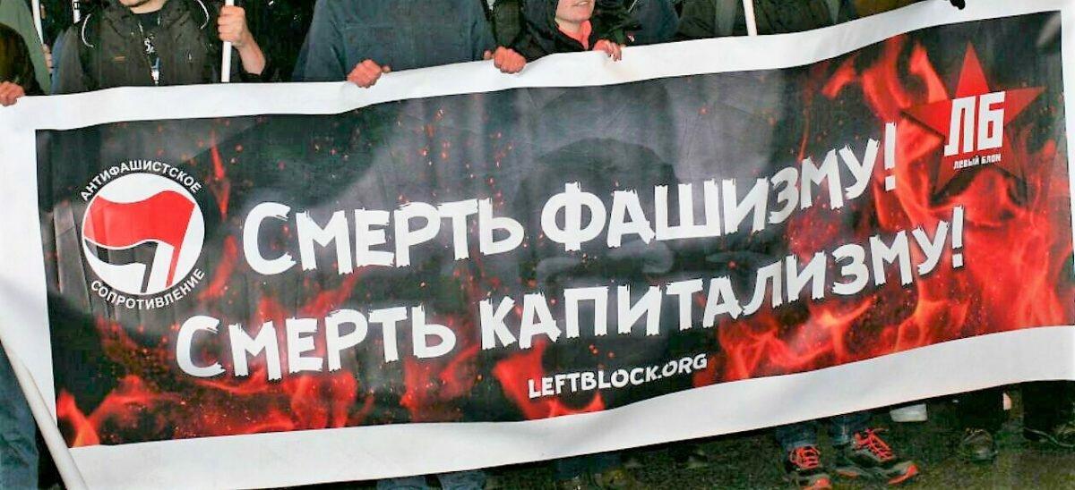 Тамбов: полиция «заступилась» за фашизм и капитализм