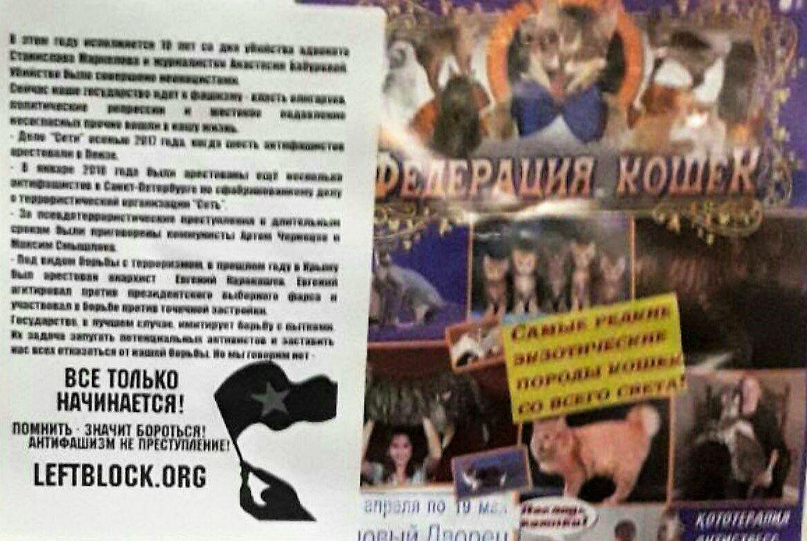 Владимир: агитрейд в поддержку политзаключенных
