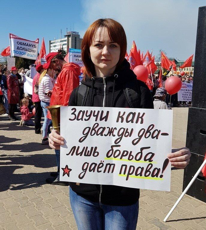 Кострома: лишь борьба дает права!