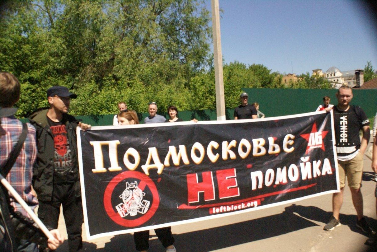 Серпухов: митинг против полигона ТБО «Лесная»
