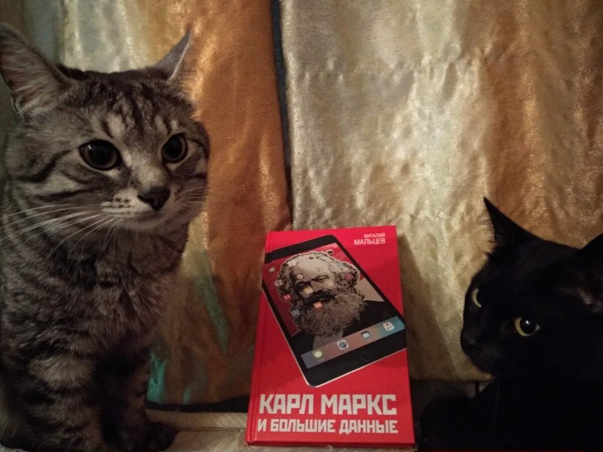 Карл Маркс и большие данные (рецензия)
