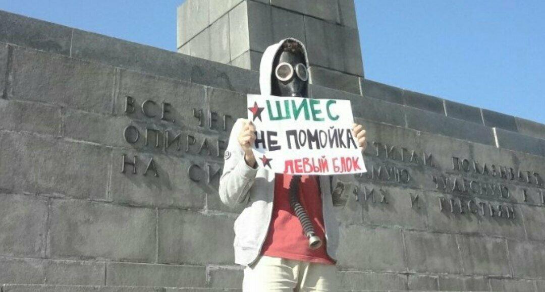 Екатеринбург: пикеты в поддержку Шиеса