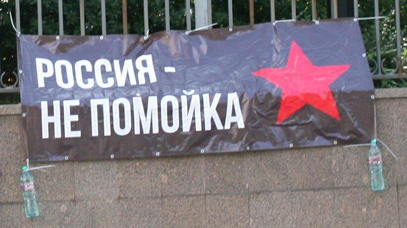 Москва: Россия — не помойка!